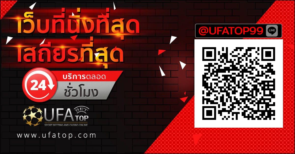 สมัคร UFABET กับ UFATOP